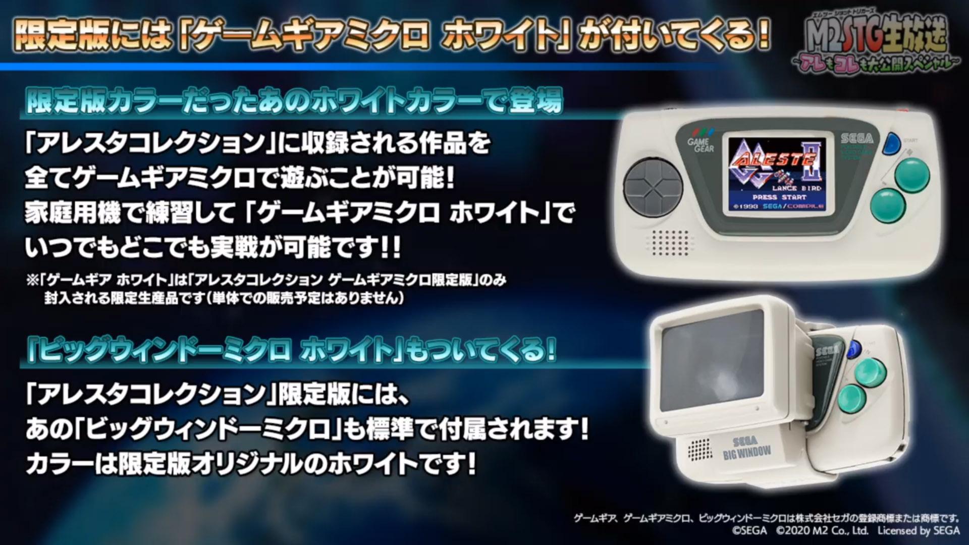 Aleste Collection - Edición limitada con Game Gear Micro
