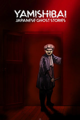 Yamishibai: Japanese Ghost Stories