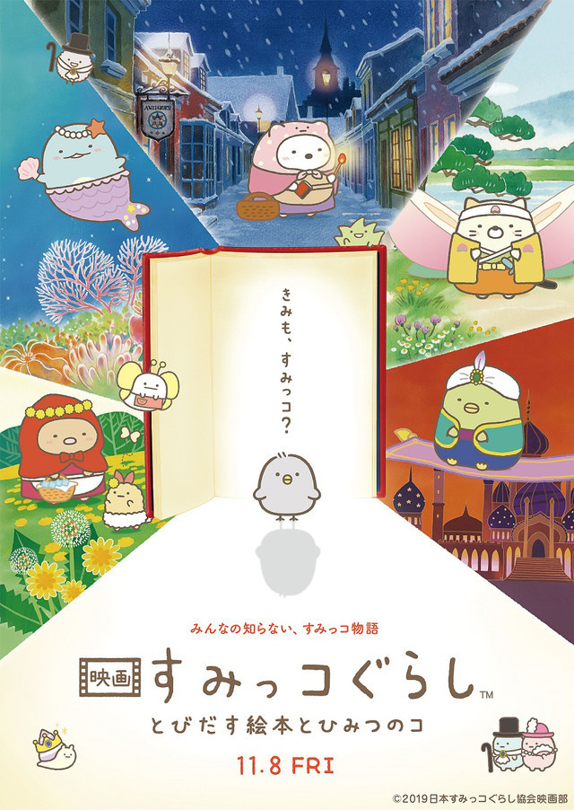 "The movie poster for the Sumikko Gurashi anime theatrical film, featuring riffs on classic fairy tales such as ""The Little Mermaid"" and ""The Little Match Girl""."