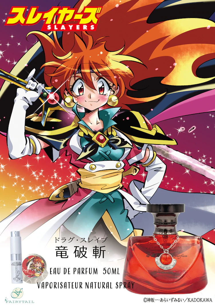 Lina Inverse Dragon Slave Perfume