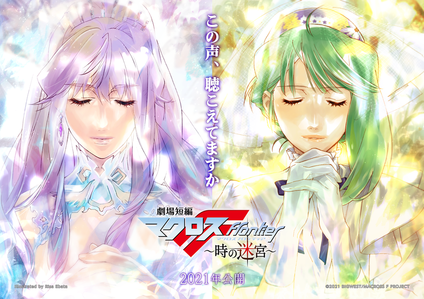 Macross Frontier ~Labyrinth of Time~ Key Visual