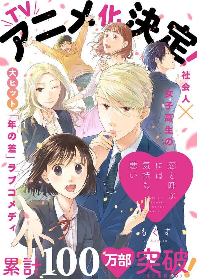 A promotional image announcing the TV anime adaptation of Koi to Yobuniha Kimochi Warui, an age gap romantic comedy manga by Mogusu.