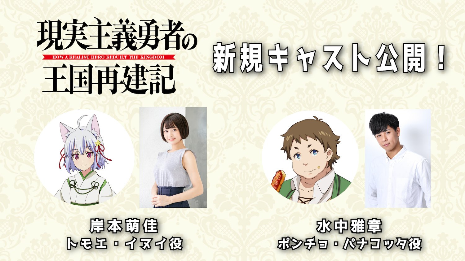 A promotional image for the upcoming How a Realist Hero Rebuilt the Kingdom TV anime, featuring headshots of the characters Tomeo Inui and Poncho Panakkota and their respective voice actors, Moeka Kishimoto and Masaaki Mizunaka.