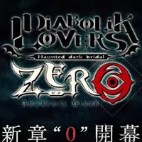 Crunchyroll - La franquicia Diabolik Lovers recibirá un nuevo