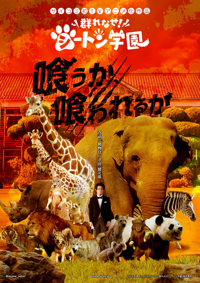 A teaser image for the upcoming Muranase! Seton Gakuen TV anime, featuring a tuxedo clad Kenjiro Tsuda surrounded by wild animals.