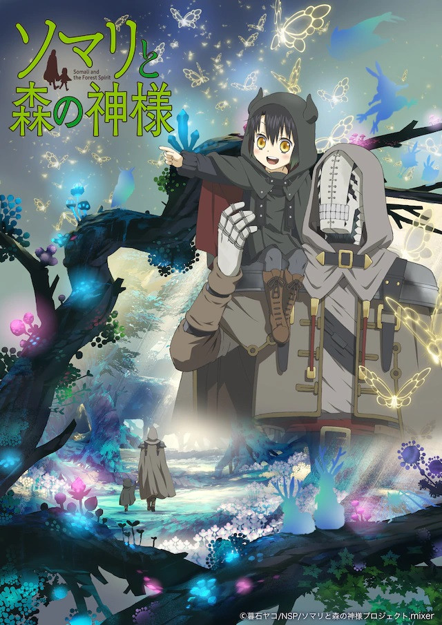 A new key visual for the upcoming Somali and the Forest Spirit TV anime, featuring the human girl Somali and her guardian, Golem.