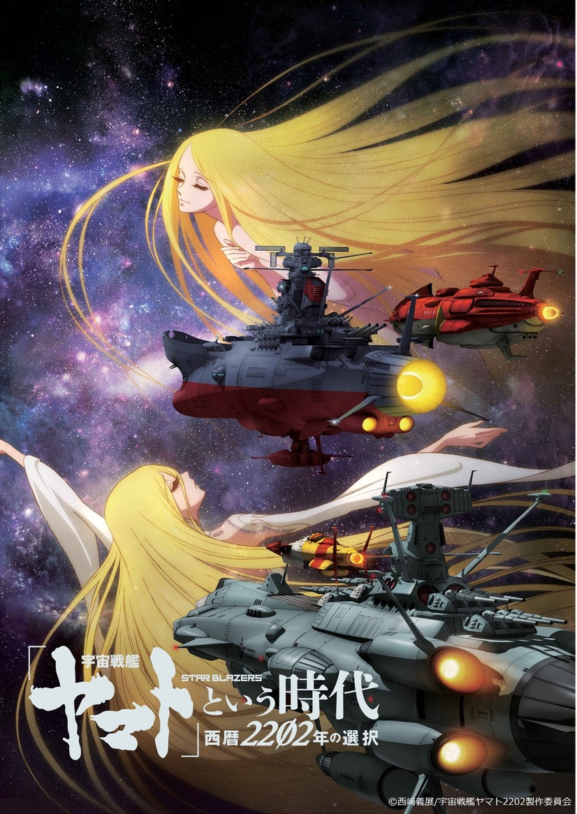 A key visual for Star Blazers: Space Battleship Yamato 2202, featuring the Yamato and two other space ships cruising through deep space accompanied by phantasmal images of Starsha and her sister, Sasha.