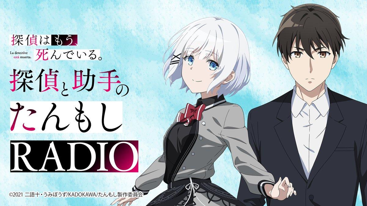 Tanmoshi Radio