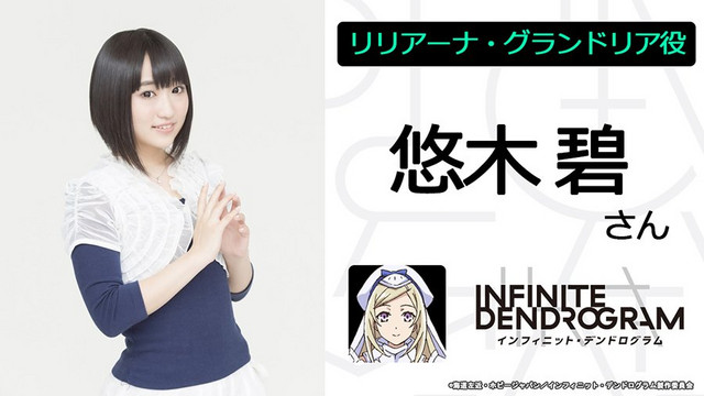 Voice actress Aoi Yuki plays Liliana Grandria in the Infinite Dendogram TV anime.