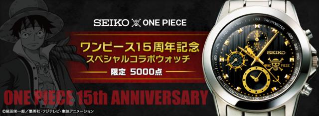 seiko x one piece 15th