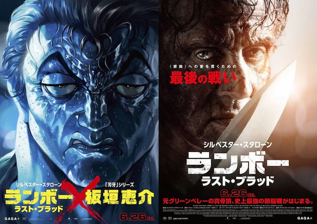 A promotional image comparing the Rambo: Last Blood movie poster illustrated by Baki author Keisuke Itagaki and the Japanese movie poster featuring actor Sylvester Stallone as John Rambo.