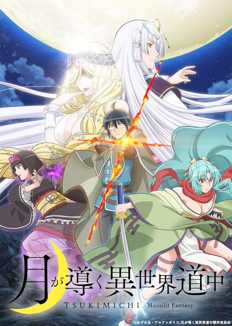 Una imagen clave para el próximo anime televisivo TSUKIMICHI -Moonlit Fantasy- con el elenco principal de héroes y deidades posando dramáticamente contra el telón de fondo de un cielo nocturno iluminado por una enorme luna llena.