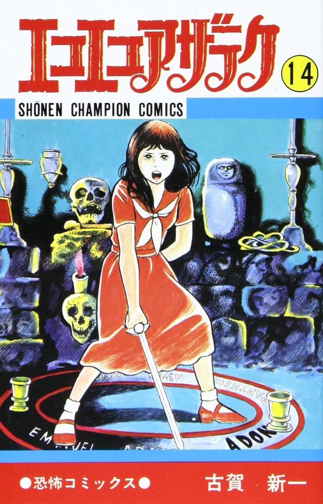 The cover of the 14th collected volume of the Eko Eko Azarak manga series.