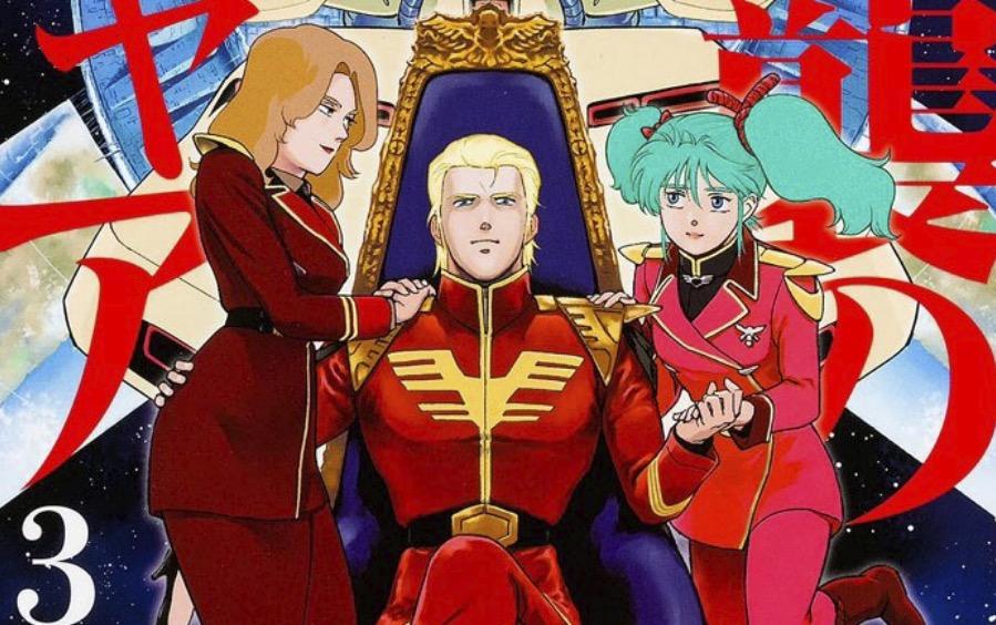 Manga de Char's Counterattack