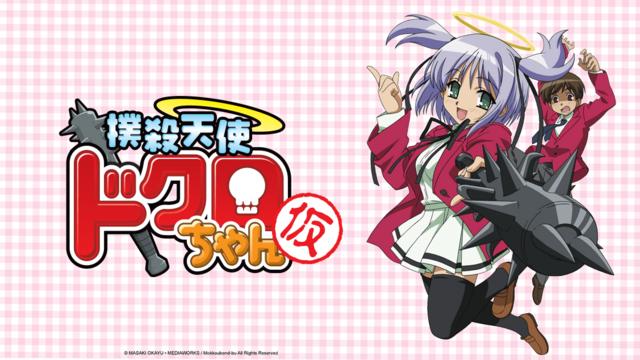 Crunchyroll - Crunchyroll Adds Bludgeoning Angel Dokuro-chan and