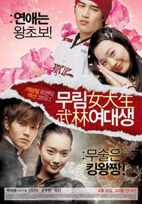 My Mighty Princess - Movie