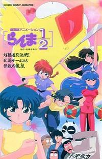 Ranma 1 2 : Chou Musabetsu Kessen! Ranma Team VS Densetsu no Houou