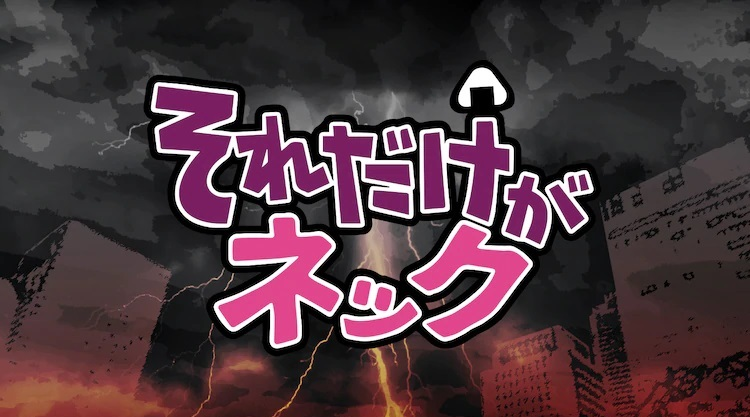 A banner featuring the logo of the upcoming Sore Dake ga Neck TV anime.