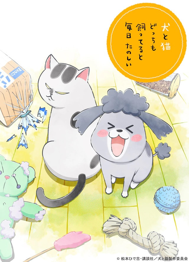 A key visual for the upcoming Inu to Neko Docchimo Katteru to Mainichi Tanoshii TV anime, featuring Neko-sama and Inu-kun and the results of the various pet-related carnage that they have unleashed.