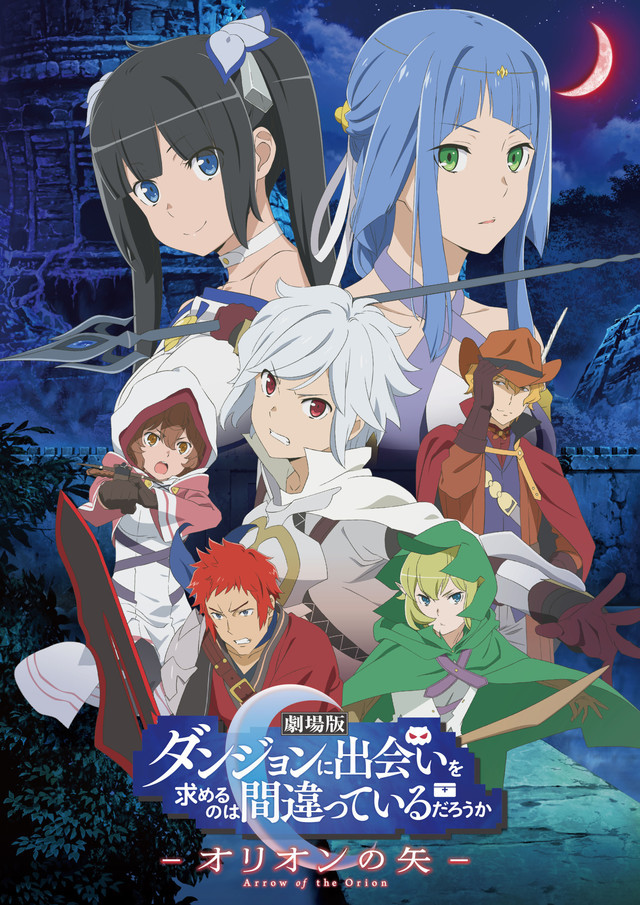 Orion Weihnachtskalender.Crunchyroll Adventure Ramps Up In Is It Wrong To Try To Pick Up