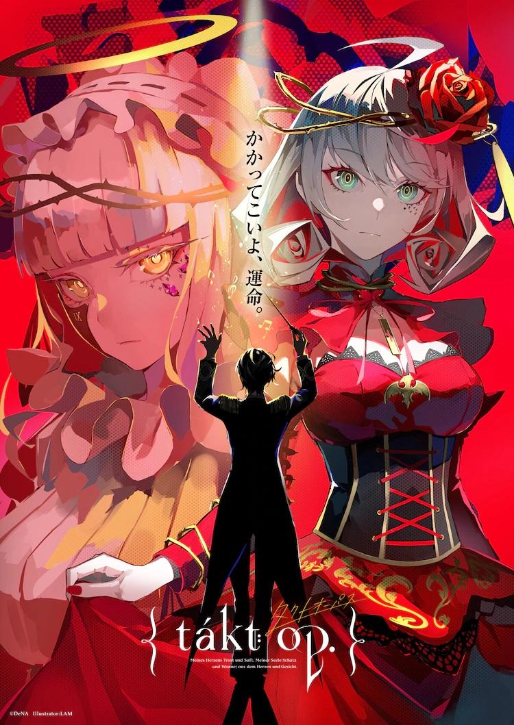 """Una imagen clave para la próxima operación takt.  Anime de televisión con un director musical en el acto de director de una orquesta de espaldas a los espectadores, el personaje conocido como """"Destino"""", y un personaje aún sin nombre pero de aspecto villano, como lo ilustra LAM."""