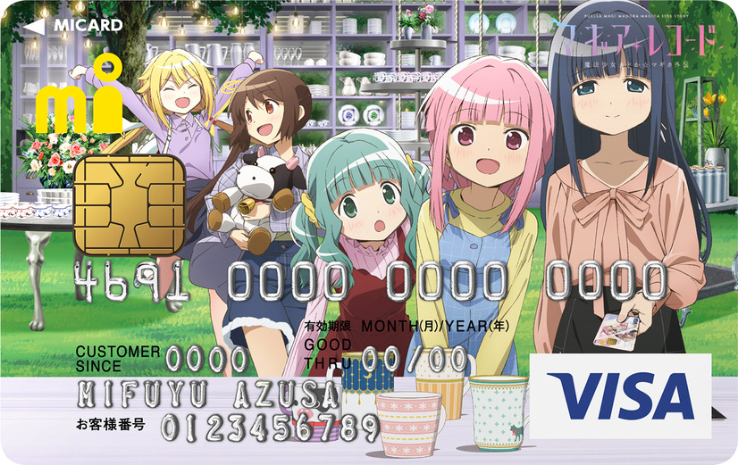 Magia Record credit card - shopping trip