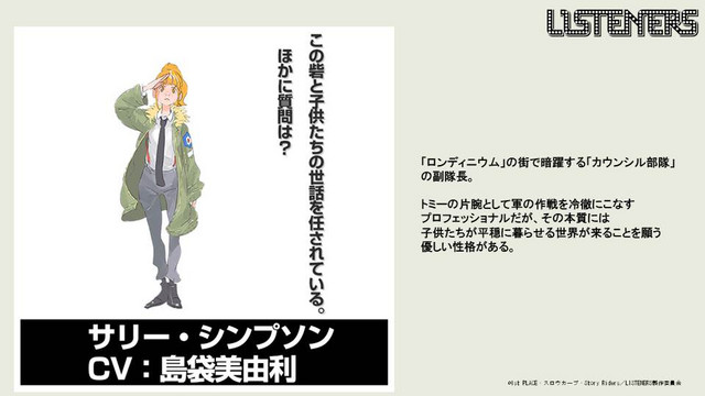 A character visual of Sally Simpson, a character from the upcoming LISTENERS TV anime.