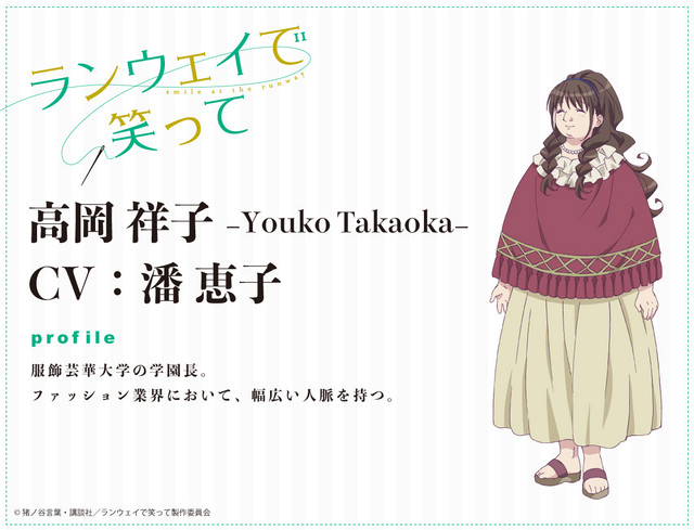 A character visual of Youko Takaoka, a plump teacher of fashion design from the upcoming Smile at the Runway TV anime.