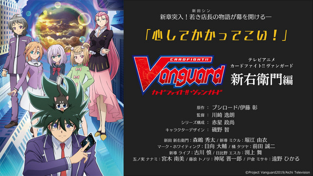 """A promotional image advertising the """"Shinemon"""" arc for the CARDFIGHT!! VANGUARD TV anime."""