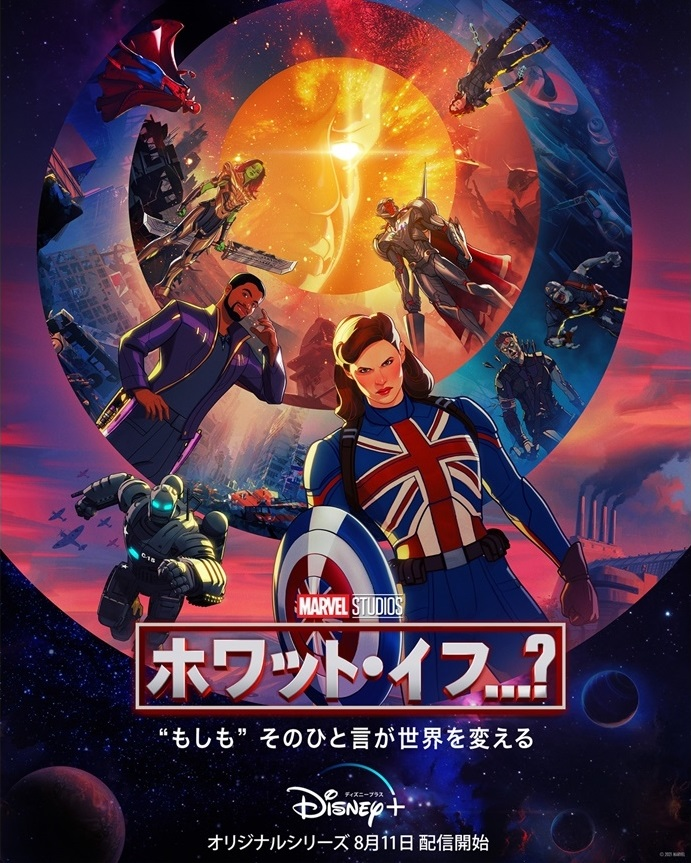 El póster promocional japonés de What If ...?, Una animación televisiva en 3DCG de Marvel Studios.  El póster presenta reinterpretaciones alternativas de varios superhéroes y villanos famosos de Marvel, como Peggy Carter como Capitán América y T'Challa como Star Lord.