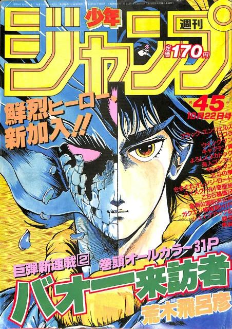 Baoh Shonen Jump Cover