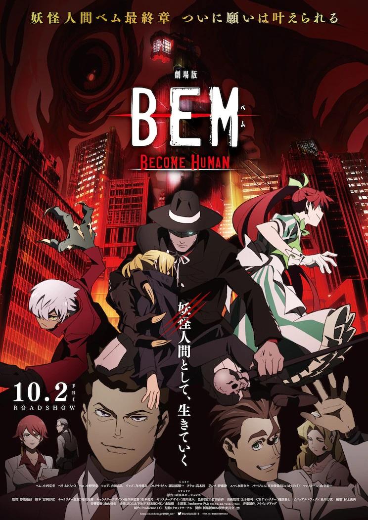 Nueva imagen para la película BEM ~BECOME HUMAN~