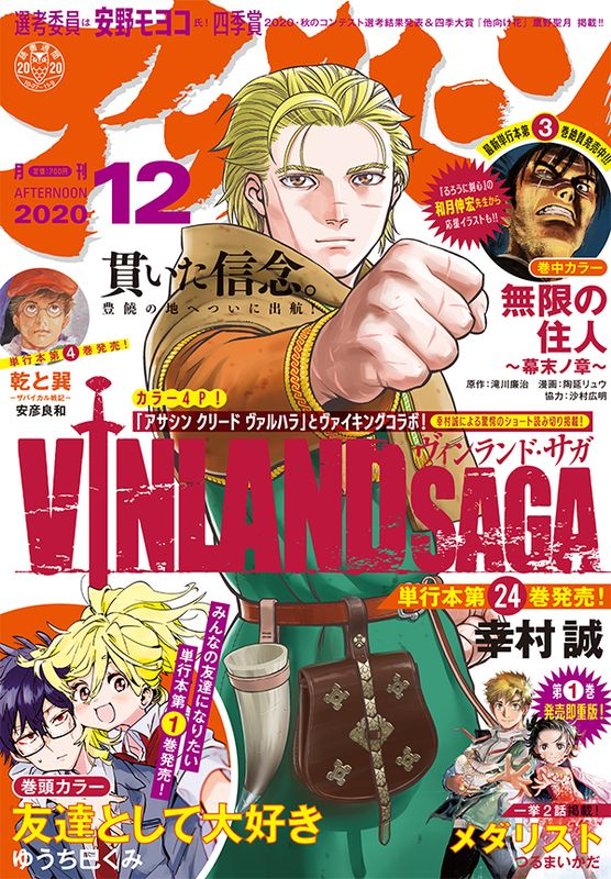 visuel vinland saga cover