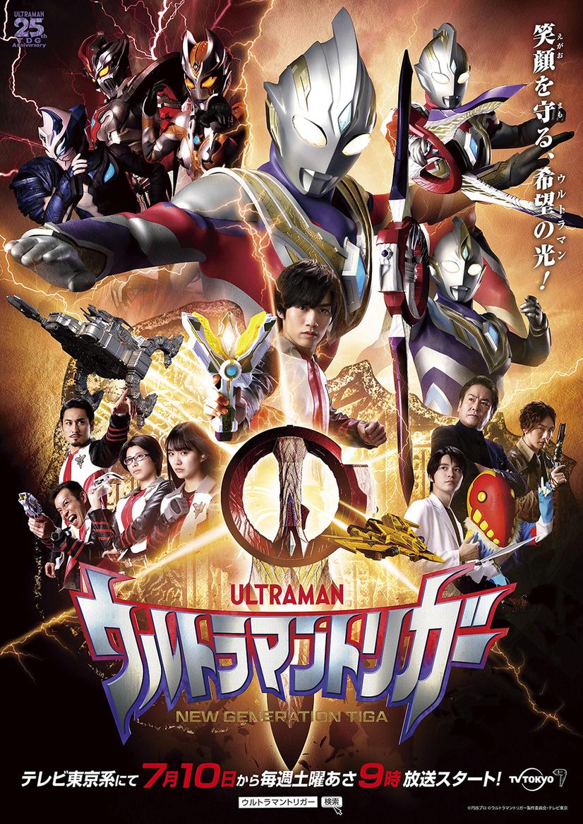 Una nueva imagen clave para el próximo programa de televisión tokusatsu de acción en vivo de Ultraman Trigger: New Generation Tiga, con los personajes principales posando dramáticamente.