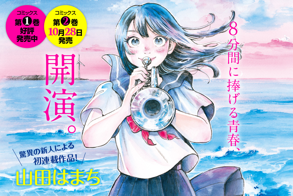 A key visual advertising the first two volumes of the Mikazuki March manga by Hamachi Yamada, featuring the heroine Mizuki Himekawa dressed in her school uniform and preparing to play her trumpet at the seashore.