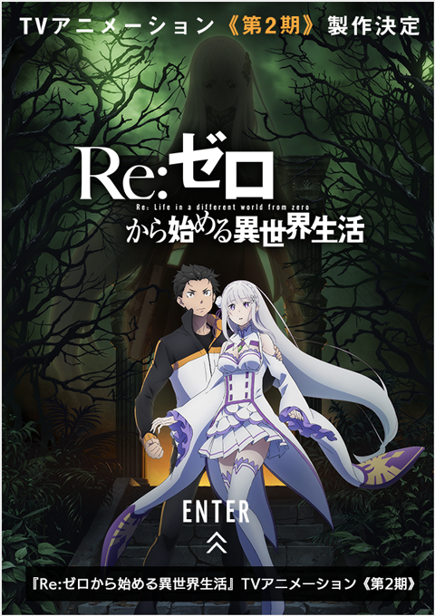 Re:ZERO − Starting Life in Another World Season 2 Teaser Visual