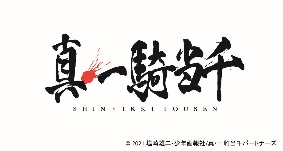 Shin Ikki Tousen
