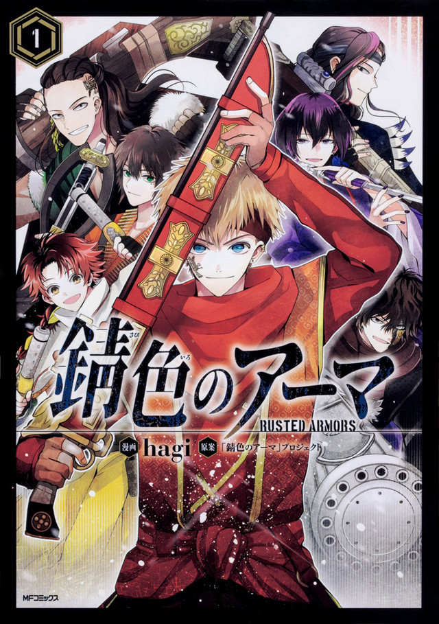 "The cover of the first volume of the Rusted Armors ""comicalize"" manga adaptation."