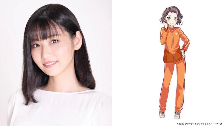 ¡Una imagen promocional con el actor de voz Hisako Tojo y un escenario de personajes de China Yoneyama, el personaje que interpreta en el próximo PuraOre!  ~ PRIDE OF ORANGE ~ Anime de televisión.