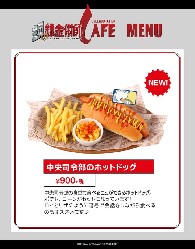 Fullmetal Alchemist café
