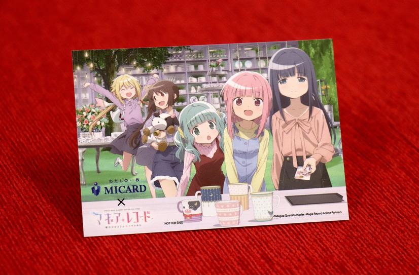 Magia Record x MI Card sticker - shopping trip