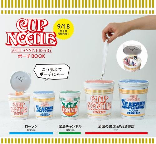 Una imagen promocional para las 5 variedades de bolsas temáticas de Cup Noodle que se incluyen como bonos de edición limitada con el LIBRO DEL 50 ANIVERSARIO DE CUP NOODLE publicado en Japón por Takarajimasha.