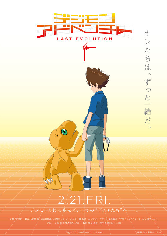 Digimon Adventure: LAST EVOLUTION -Kizuna- key visual