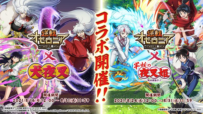 Inuyasha y Yashahime: Princesa-Mitad Demonio x Reversión Othellonia