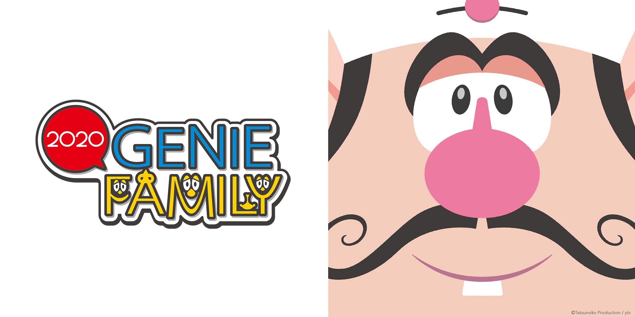 Genie Family 2020