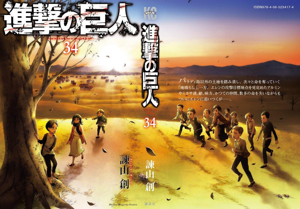 Attack on Titan manga volume 34