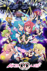 AKB0048