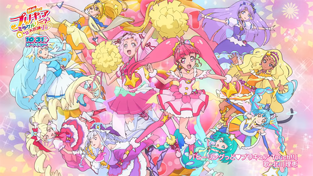 Hugtto! PreCure and Star Twinkle PreCure in Miracle Leap