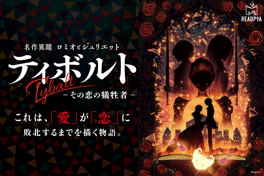 A promotional image for theupcoming Meisaku Ibun Romeo to Juliet ~ Tybalt Sono Koi no Giseisha ~ recitation drama featuring silhouettes of Romeo and Juliet holding hands while the shadow of Lady Capulet looms over them, as well as silhouettes of Romeo and Tybalt standing back-to-back with long swords prior to a duel.