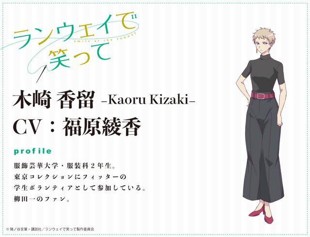 A character visual of Kaoru Kizaki, a sharp-eyed student of fashion design from the upcoming Smile at the Runway TV anime.